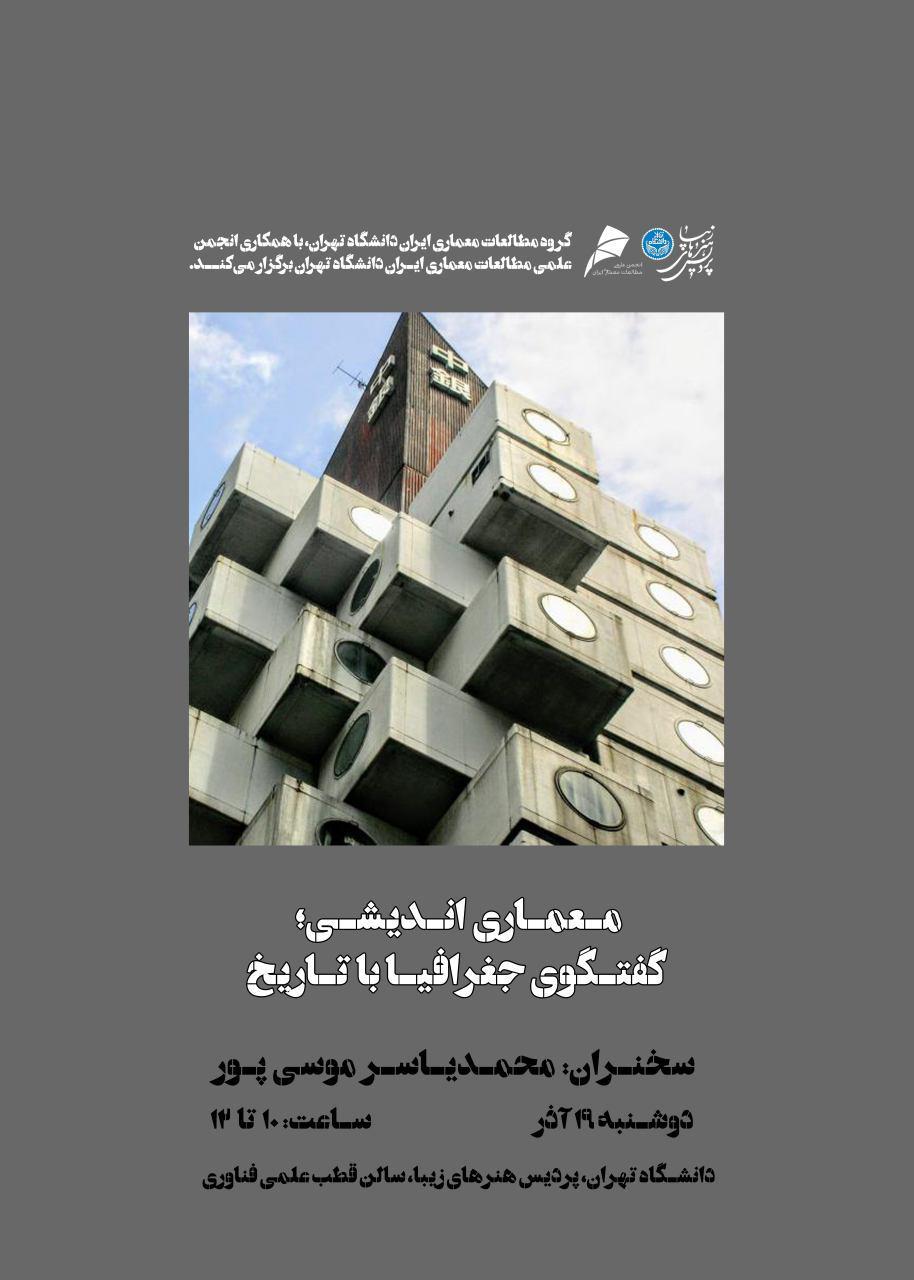 سمینار «معماریاندیشی؛ گفتگوی جغرافیا با تاریخ» برگزار می شود