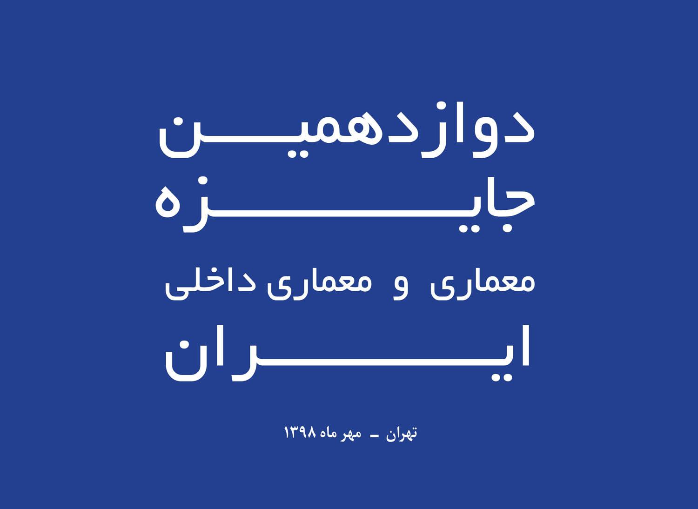 فراخوان دوازدهمین جایزه معماری و معماری داخلی ایران