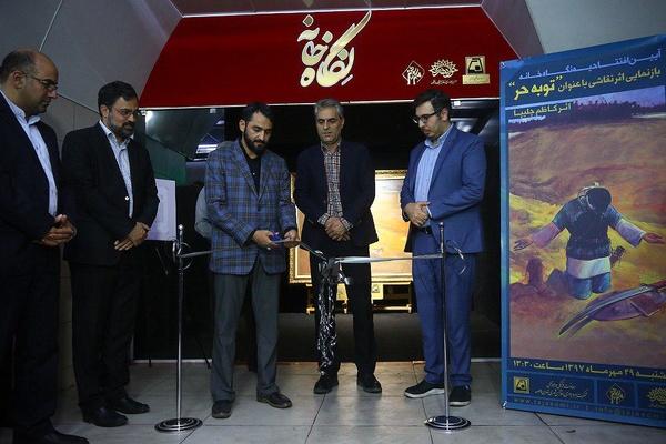 افتتاح نگاهخانه زیرگذر مترو تئاتر شهر تهران