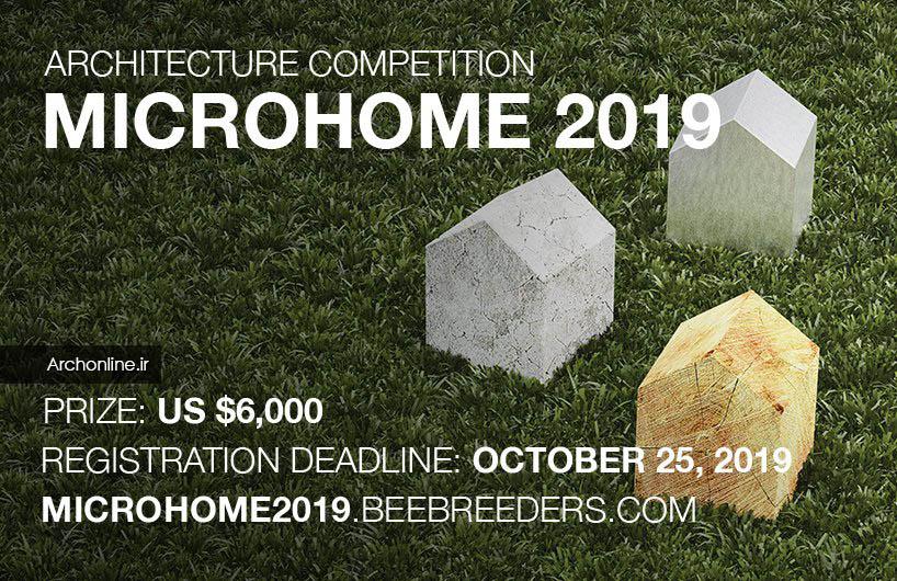 فراخوان رقابت معماری Microhome 2019