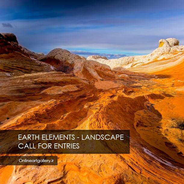 فراخوان نمایشگاه بین المللی چشم انداز - عناصر زمین