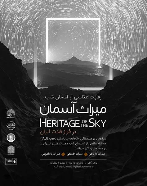 فراخوان رقابت عکاسی از آسمان شب «میراث آسمان؛ بر فراز فلات ایران»