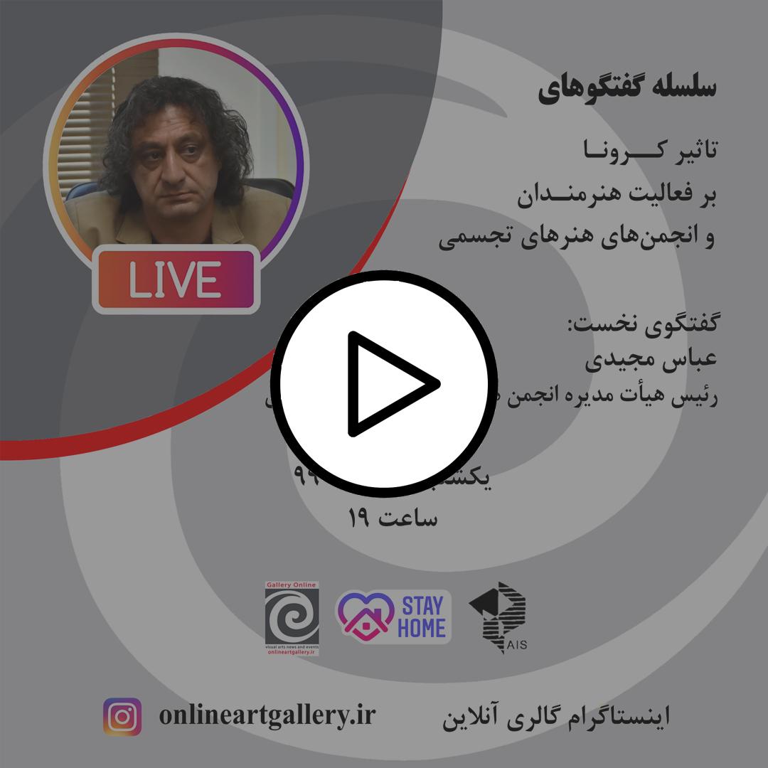 گفتگو با عباس مجیدی (رئیس هیات مدیره انجمن هنرمندان مجسمه ساز ایران)
