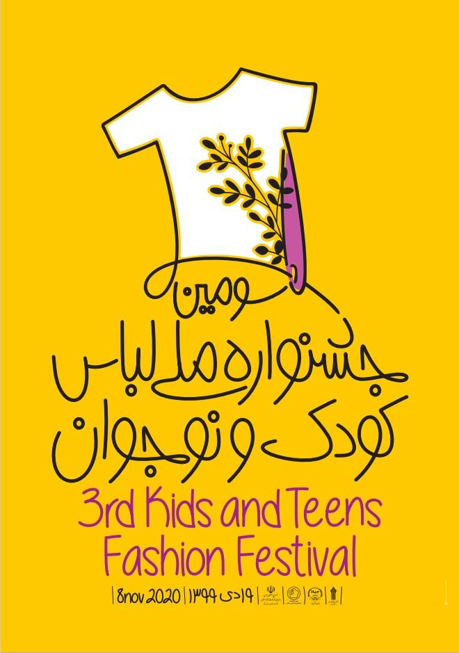 فراخوان سومین جشنواره مد و لباس کودک و نوجوان