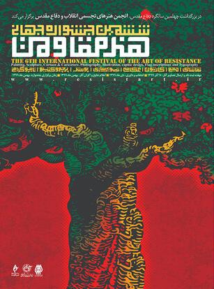 فراخوان ششمین جشنواره جهانی «هنر مقاومت»