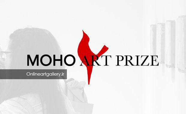فراخوان رقابت Moho Art Prize