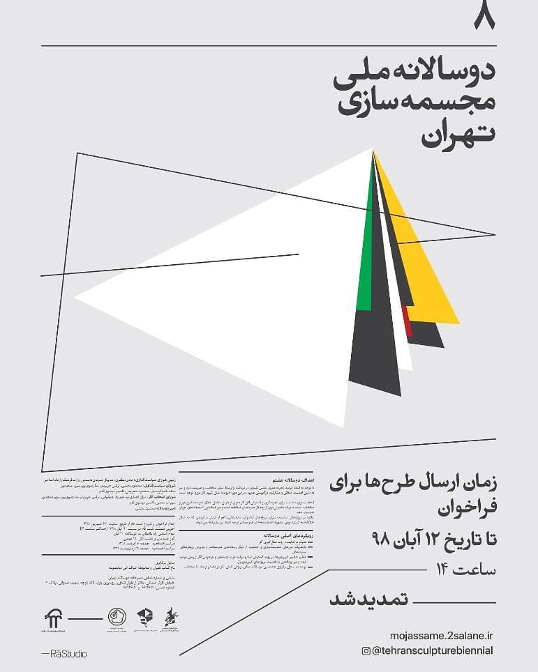 فراخوان هشتمین دوسالانه ملی مجسمه سازی تهران