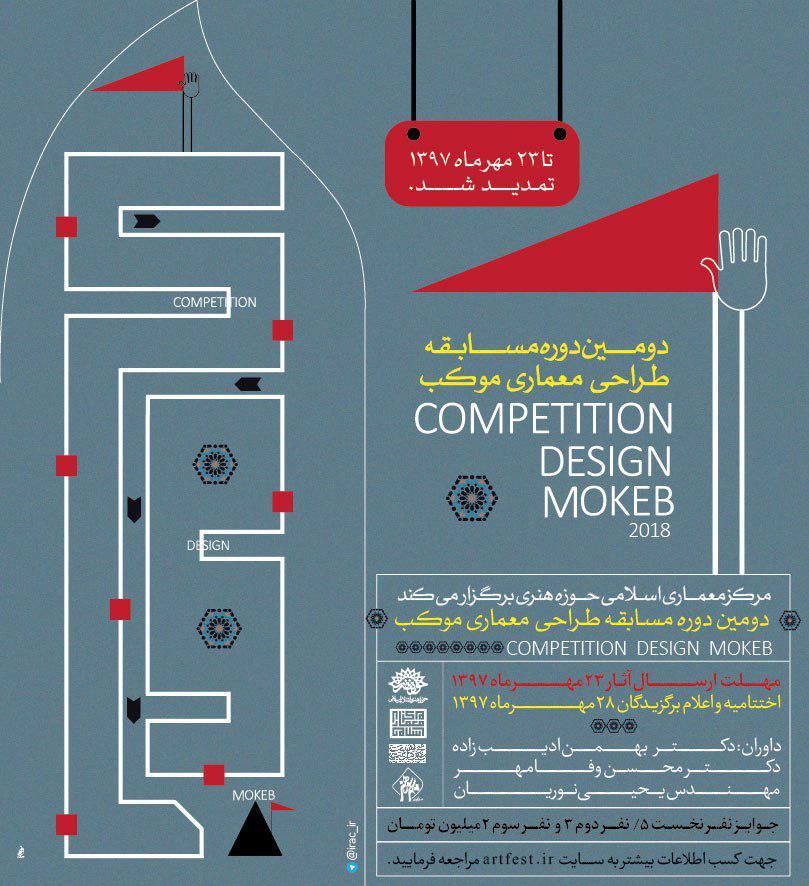 تمدید مهلت ارسال آثار دومین دوره مسابقه طراحی معماری «موکب»
