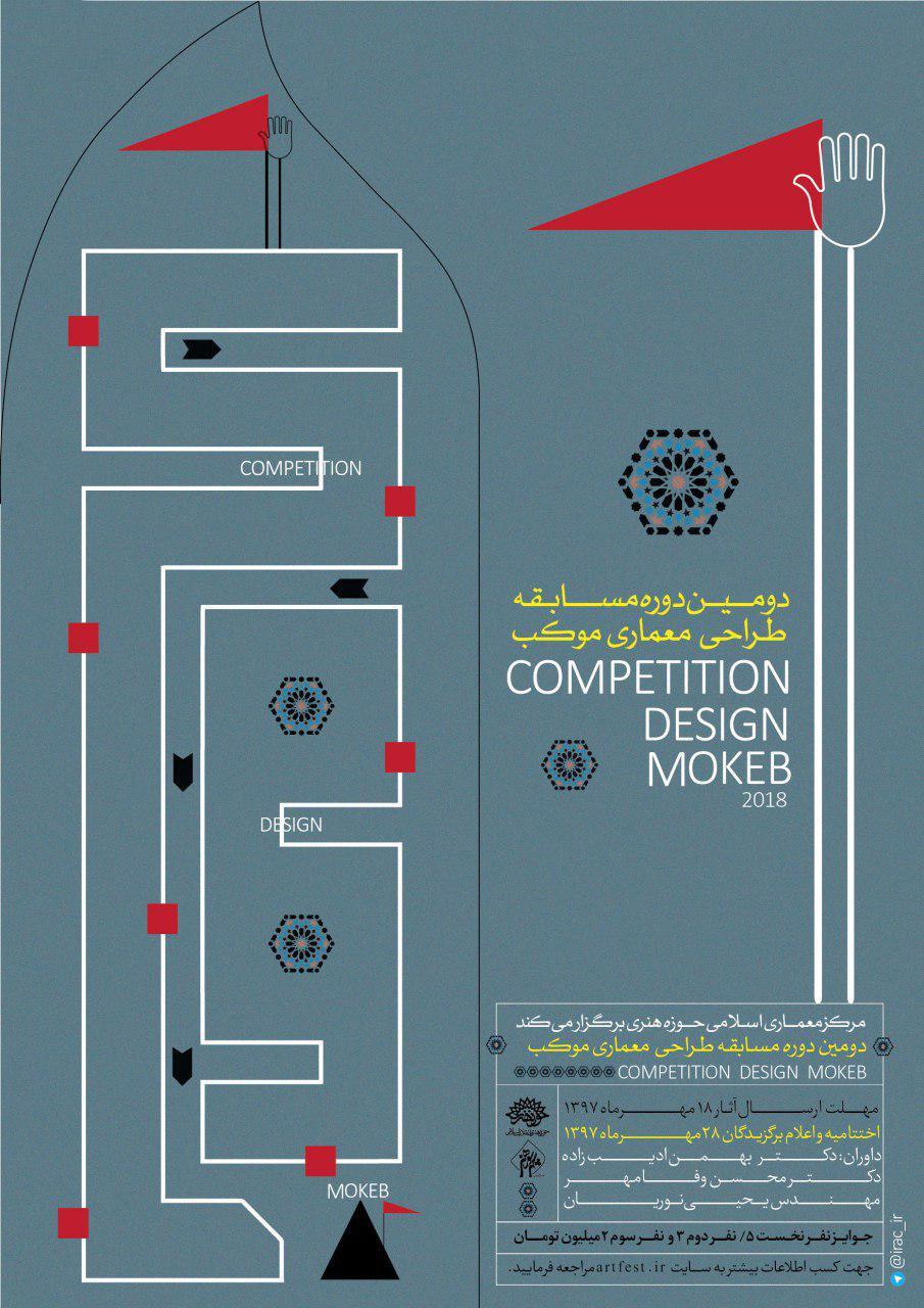 مسابقه طراحی معماری «موکب» / دوره دوم