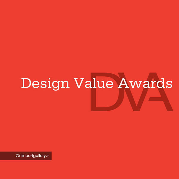 فراخوان جوایز طراحی ارزش 2020