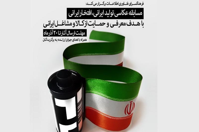 فراخوان مسابقه عکاسی «تولید ایرانی، افتخار ایرانی»