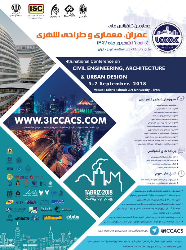 چهارمین کنفرانس ملی عمران، معماری و طراحی شهری