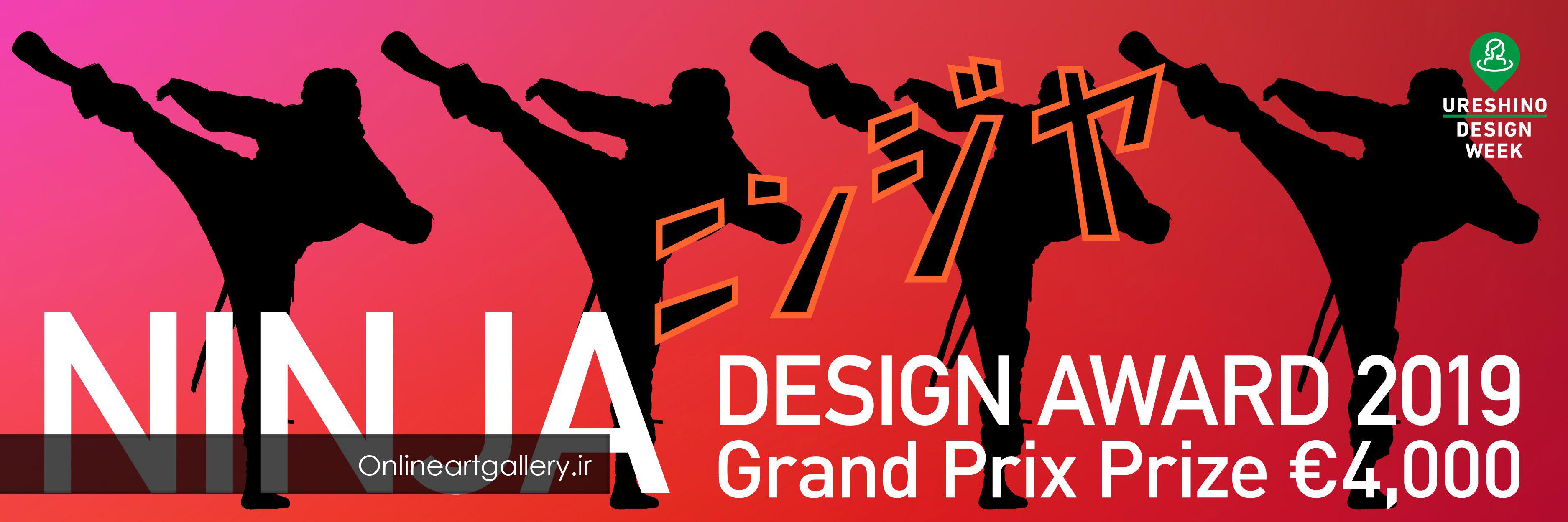 فراخوان جایزه Ninja Design سال 2019