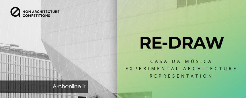فراخوان رقابت معماری Re-Draw: Casa da Música