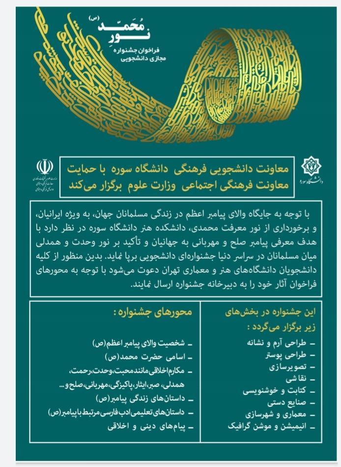 فراخوان جشنواره مجازی دانشجویی نورِمحمد