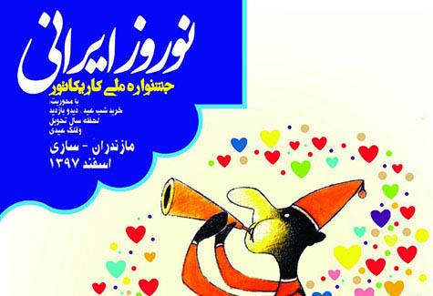 فراخوان جشنواره ملی کارتون نوروز ایرانی
