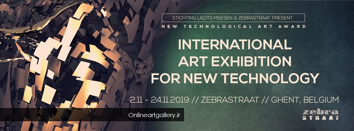 فراخوان جایزه هنر تکنولوژیکی جدید NTAA