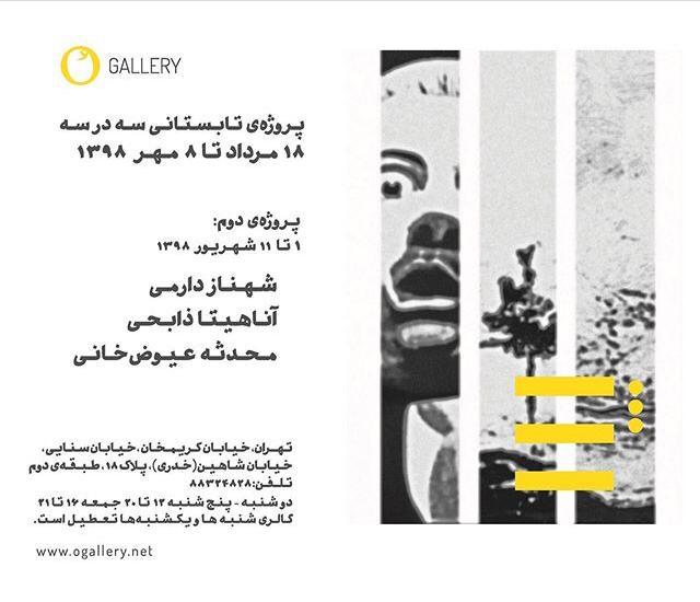 گالری اُ میزبان دومین پروژه از پروژه تابستانی سه در سه