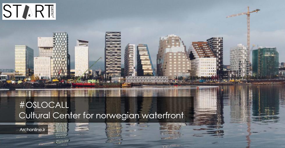 فراخوان مسابقه ایده هایی برای طراحی یک مرکز فرهنگی جدید در نروژ
