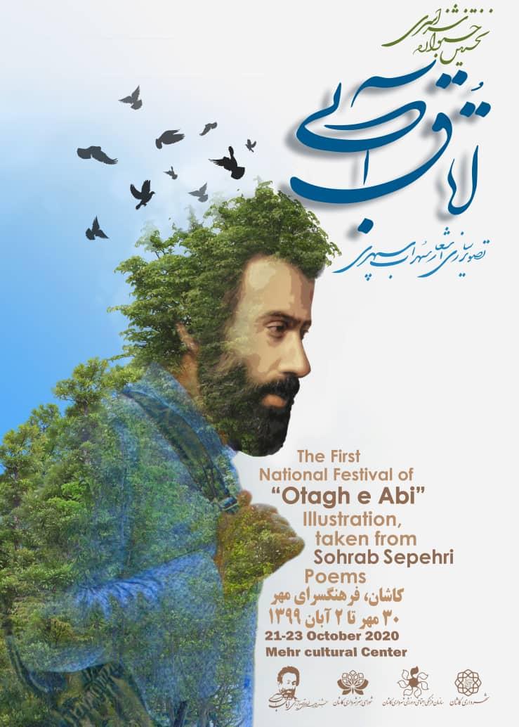 فراخوان نخستین جشنواره سراسری اتاق آبی