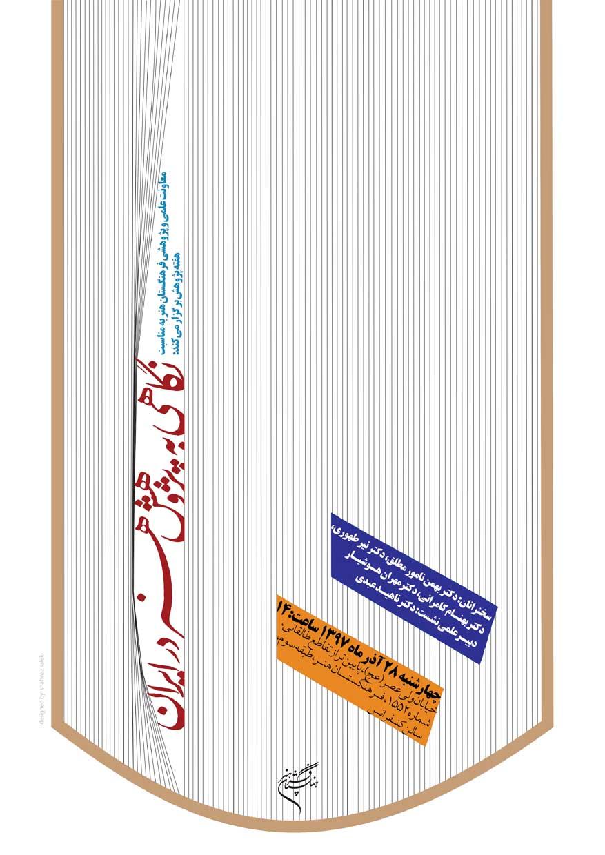 نشست تخصصی «نگاهی به پژوهش هنر در ایران» برگزار می شود