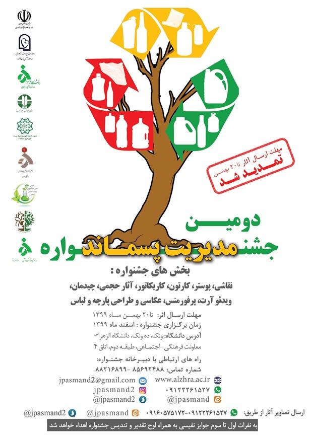 فراخوان دومین جشنواره مدیریت پسماند