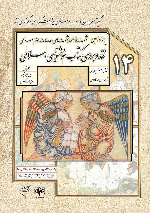نقد و بررسی كتاب «خوشنویسی اسلامی» نوشته «شیلا بلر»