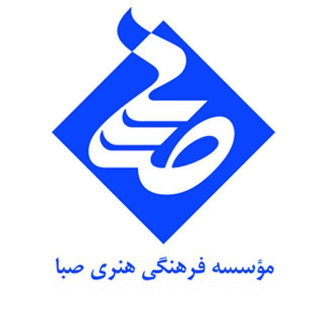 معرفی موسسه فرهنگی هنری و پژوهشی صبا