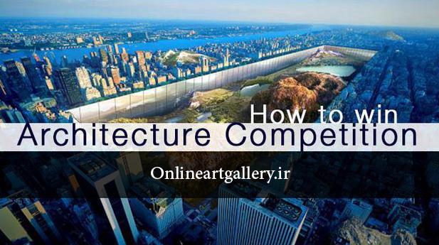 7 توصیۀ عملی برای موفقیت در مسابقات معماری