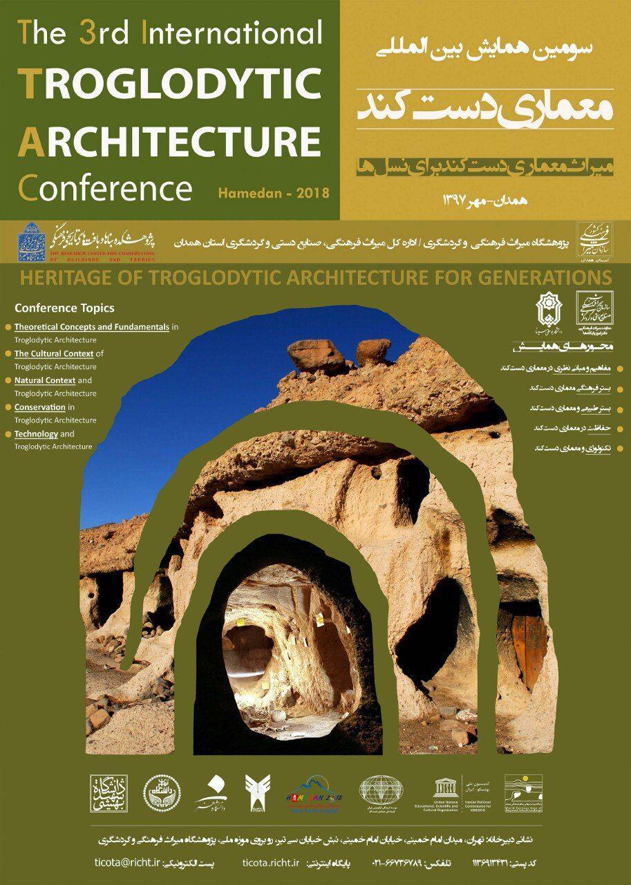 سومین همایش بین المللی معماری دستکند