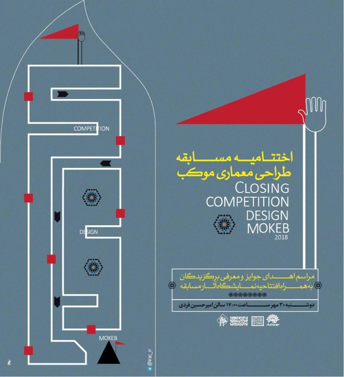 پایان راه دومین مسابقه طراحی معماری موکب