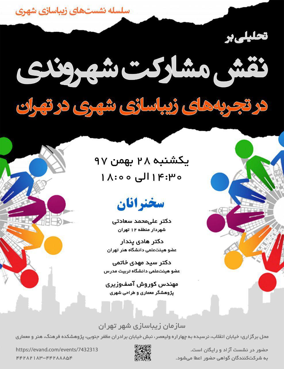 نقش مشارکت شهروندی در تجربههای زیباسازی شهری در تهران تحلیل می شود