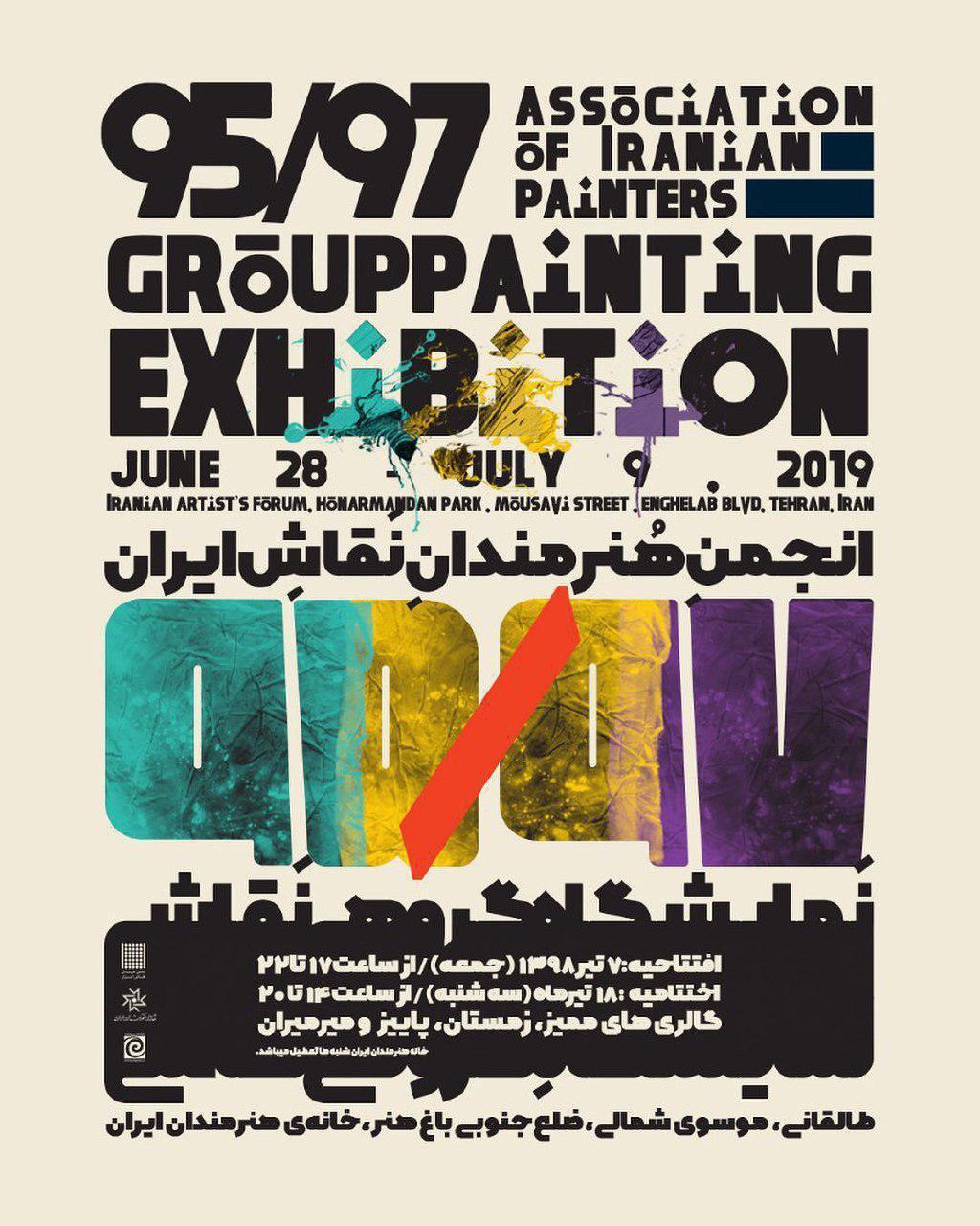 نمایشگاه اعضاء جدید انجمن هنرمندان نقاش ایران
