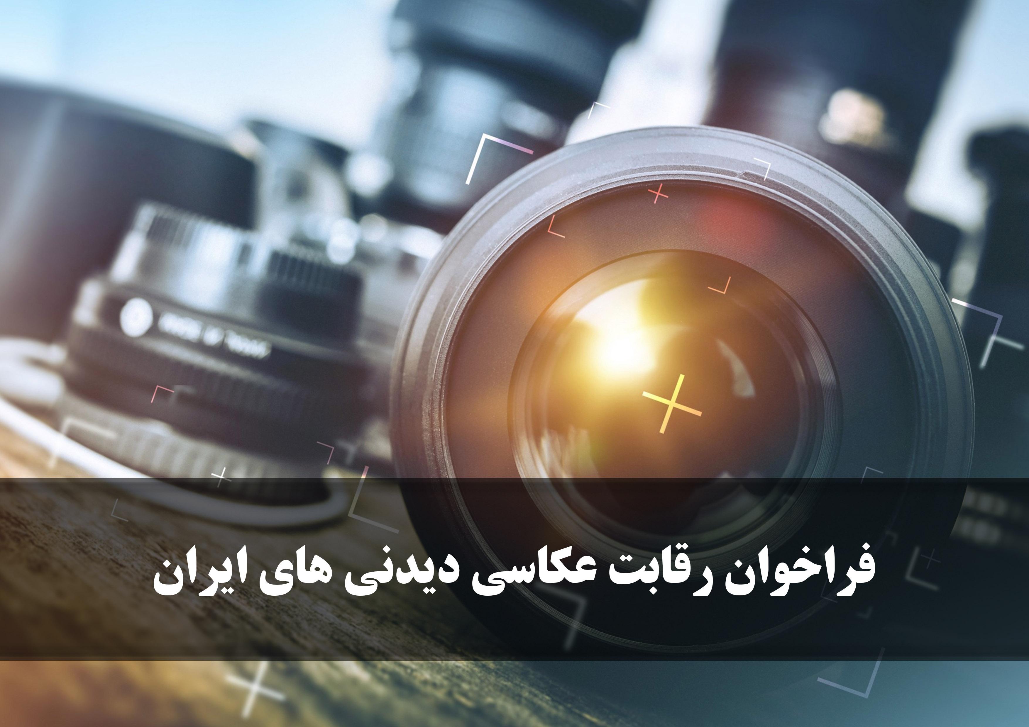 فراخوان رقابت عکاسی دیدنی های ایران