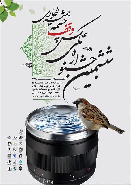 فراخوان ششمین جشنواره ملی عکس وقف، چشمه همیشه جاری