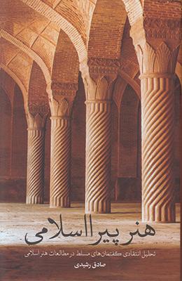 نگاهی به فرایند مطالعات نظری در عرصهٔ هنر اسلامی در کتاب «هنر پیرا اسلامی»