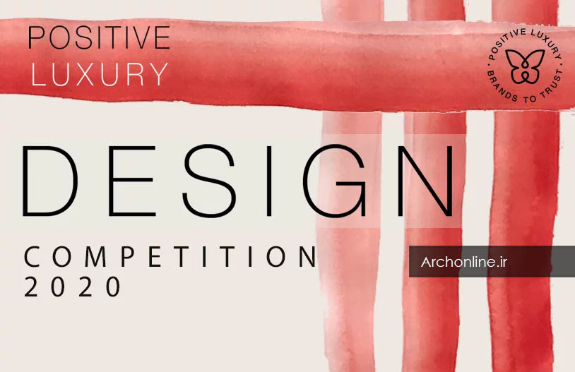 فراخوان رقابت طراحی Positive Luxury Awards 2020
