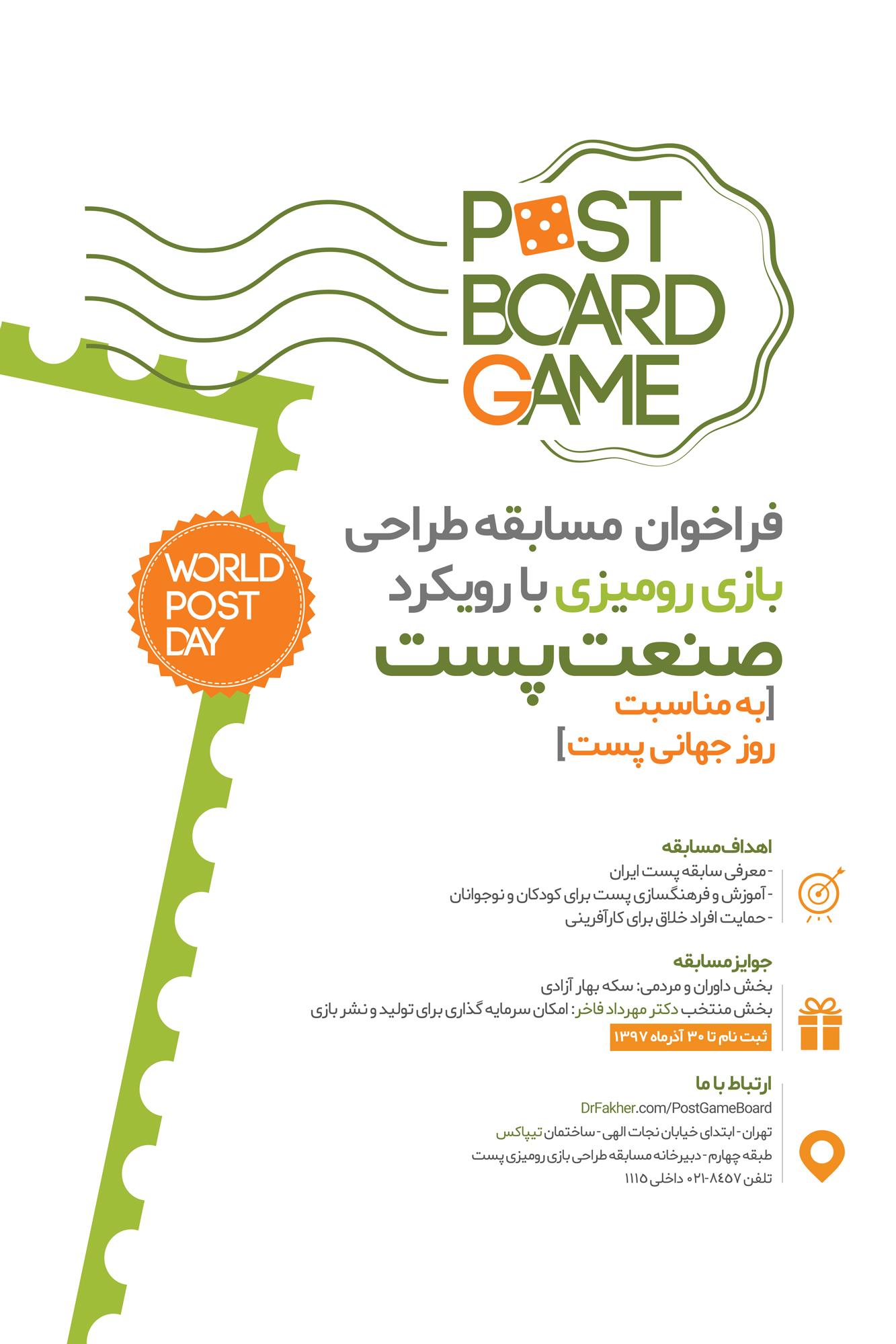 فراخوان مسابقه طراحی بازی رومیزی