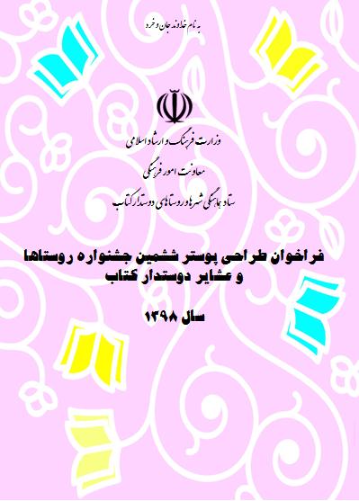 فراخوان طراحی پوستر ششمین دوره جشنواره روستاها و عشایر دوستدار کتاب