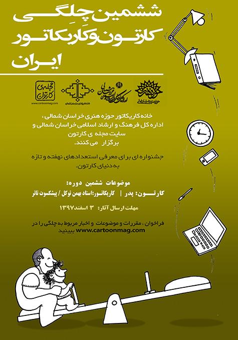 فراخوان ششمین چِلِگـی کارتون و کاریکاتور ایران