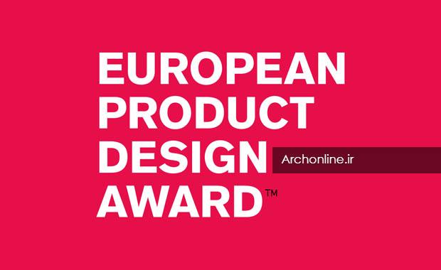 فراخوان جایزه طراحی محصول اروپا (EPDA) 2020
