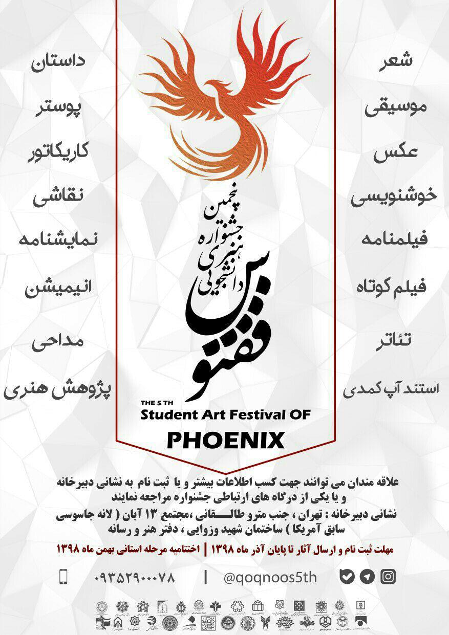 فراخوان پنجمین جشنواره هنری دانشجویی ققنوس