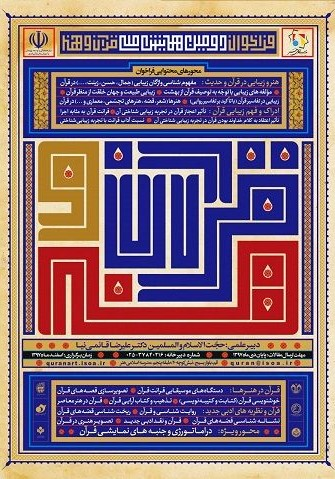 فراخوان دومین همایش ملی قرآن و هنر