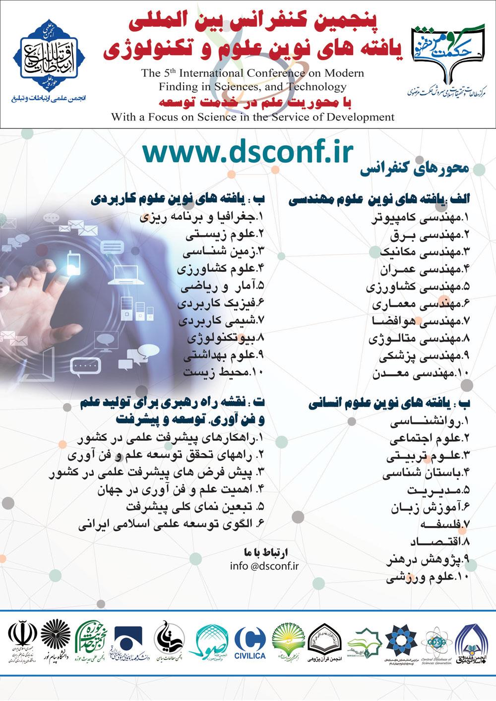 پنجمین کنفرانس بین المللی یافته های نوین علوم و تکنولوژی