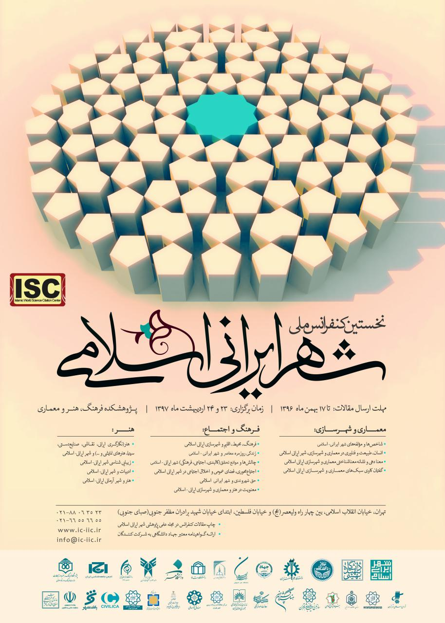 نخستین کنفرانس ملی شهر ایرانی اسلامی