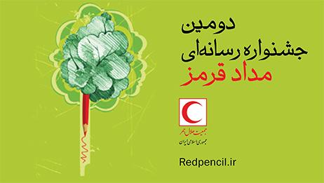 فراخوان دومین جشنواره رسانهای مداد قرمز