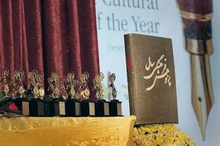 فراخوان پانزدهمین «جشنواره پژوهش فرهنگی سال»