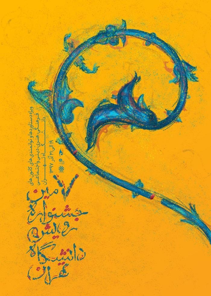 فراخوان مرحله دانشگاهی هفتمین جشنواره رویش