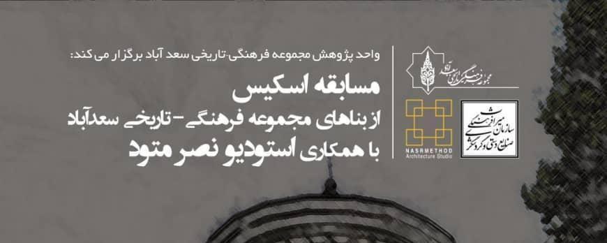 فراخوان مسابقه اسکیس از بناهای مجموعه فرهنگی تاریخی سعدآباد