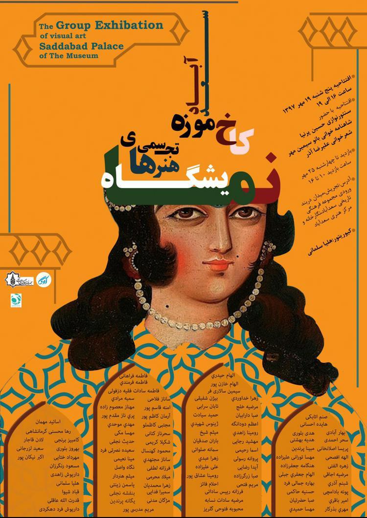 نمایش آثار مدرن و مفهموی هنرمندان و اساتید برجسته ی كشور در کاخ موزه سعدآباد